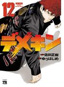 デメキン 12(ヤングチャンピオン・コミックス)