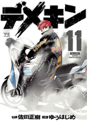デメキン 11(ヤングチャンピオン・コミックス)