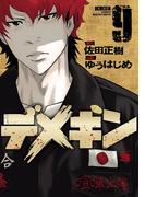 デメキン 9(ヤングチャンピオン・コミックス)