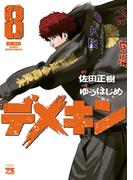デメキン 8(ヤングチャンピオン・コミックス)