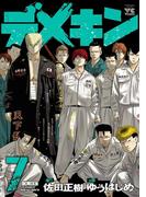 デメキン 7(ヤングチャンピオン・コミックス)