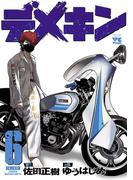 デメキン 6(ヤングチャンピオン・コミックス)