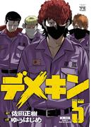 デメキン 5(ヤングチャンピオン・コミックス)