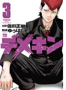 デメキン 3(ヤングチャンピオン・コミックス)