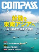 海事総合誌COMPASS2016年5月号