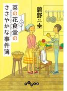 菜の花食堂のささやかな事件簿(だいわ文庫)