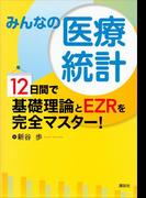 みんなの医療統計 12日間で基礎理論とEZRを完全マスター!(KS医学・薬学専門書)