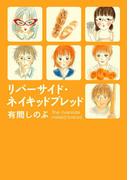 リバーサイド・ネイキッドブレッド(フィールコミックス)