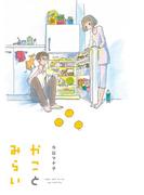 かことみらい(フィールコミックス)