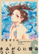 きみが心に棲みついたS(3)(フィールコミックス)