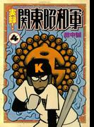 実録!関東昭和軍(4)