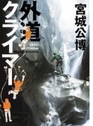外道クライマー(集英社インターナショナル)(集英社インターナショナル)