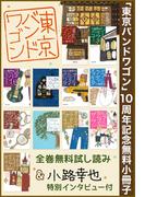 【無料】「東京バンドワゴン」10周年記念小冊子(集英社文芸単行本)