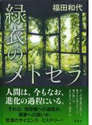 緑衣のメトセラ(集英社文芸単行本)