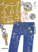 オール・ユー・ニード・イズ・ラブ 東京バンドワゴン(集英社文庫)