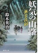 妖気の山路 (徳間文庫 徳間時代小説文庫 無言殺剣)(徳間文庫)