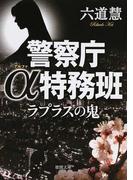 ラプラスの鬼 (徳間文庫 警察庁α特務班)(徳間文庫)