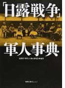 「日露戦争」軍人事典 (徳間文庫カレッジ)(徳間文庫カレッジ)