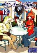 セントールの悩み 13 (RYU COMICS)