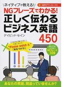 NGフレーズでわかる!正しく伝わるビジネス英語450 ネイティブが教える!