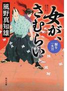 女が、さむらい 書き下ろし時代小説 2 鯨を一太刀 (角川文庫)(角川文庫)