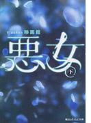 悪女 下 (魔法のiらんど文庫)(魔法のiらんど文庫)