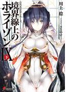 境界線上のホライゾン 9下 (電撃文庫 GENESISシリーズ)(電撃文庫)