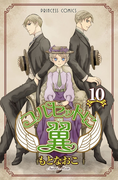 コルセットに翼 10(プリンセス・コミックス)