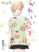 AneLaLa かわいいひと story12(AneLaLa)