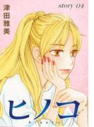 AneLaLa ヒノコ story04(AneLaLa)
