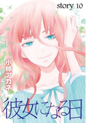 AneLaLa 彼女になる日 story10(AneLaLa)