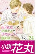 小説花丸 Vol.24(小説花丸)