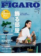 madame FIGARO japon(フィガロ ジャポン)2016年 7月号(madame FIGARO japon)
