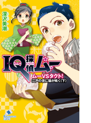 【16-20セット】IQ探偵ムー