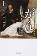 がん 4000年の歴史 上 (ハヤカワ文庫 NF)