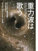 重力波は歌う アインシュタイン最後の宿題に挑んだ科学者たち