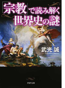 「宗教」で読み解く世界史の謎