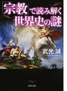 「宗教」で読み解く世界史の謎 (PHP文庫)(PHP文庫)