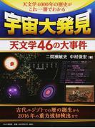宇宙大発見 天文学46の大事件 天文学4000年の歴史がこれ一冊でわかる