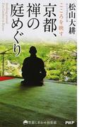こころを映す京都、禅の庭めぐり (京都しあわせ倶楽部)(京都しあわせ倶楽部)
