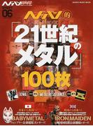 ヘドバン的「21世紀のメタル」100枚 『IOWA』から『METAL RESISTANCE』まで (SHINKO MUSIC MOOK ヘドバン・スピンオフ)(SHINKO MUSIC MOOK)