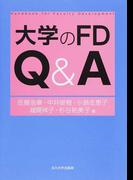 大学のFD Q&A (高等教育シリーズ)