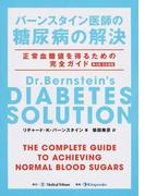 バーンスタイン医師の糖尿病の解決 正常血糖値を得るための完全ガイド 第4版日本語版