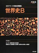 マーク式総合問題集世界史B 2017 (河合塾SERIES)