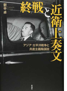 終戦と近衛上奏文 アジア・太平洋戦争と共産主義陰謀説