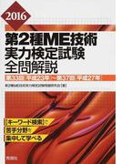 第2種ME技術実力検定試験全問解説 第33回〈平成23年〉〜第37回〈平成27年〉 2016