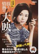 日本映画クロニクル VOL.1 技と情熱の「大映」篇 (洋泉社MOOK 映画秘宝EX)(洋泉社MOOK)