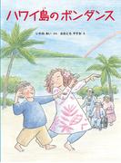 ハワイ島のボンダンス