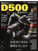 Nikon D500完全ガイド 表現者が求める瞬間を写し出すDXフラッグシップモデル
