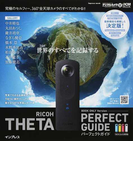 RICOH THETA PERFECT GUIDE 世界のすべてを記録する BOOK ONLY Version (impress mook DCM MOOK)(impress mook)